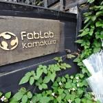 Fab, Lab, FabLab, Fab Lab, Hiroya Tanaka, MIT, digital fabrication, personal, Japan, wood cutter, CAD, Kamakura, manufacture